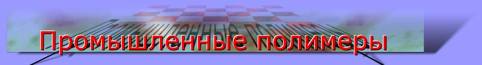 Па 610лсв30(ту 6-06-134-90) 540 руб